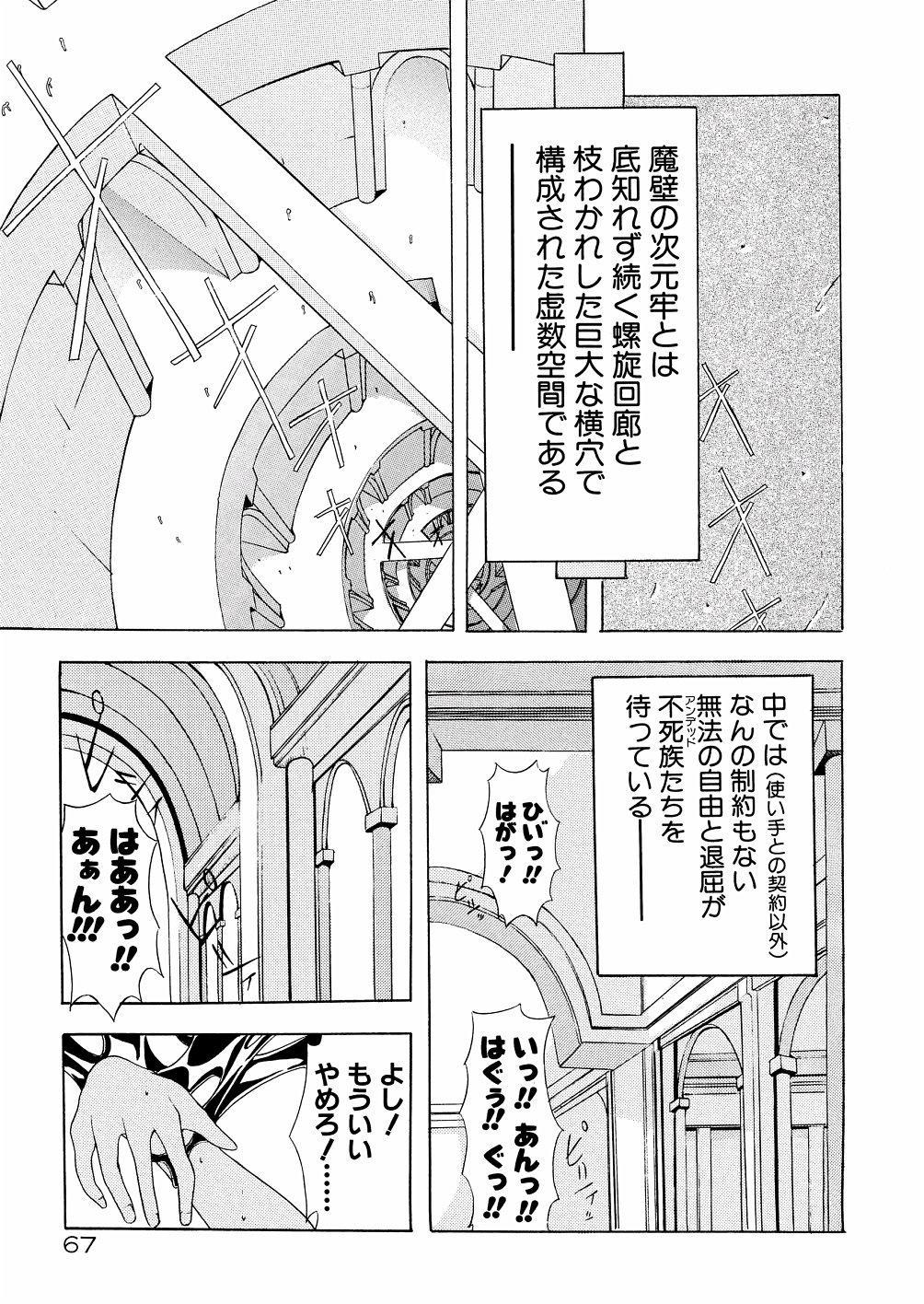 Bakunyuu Musume Goumon Jigoku 71