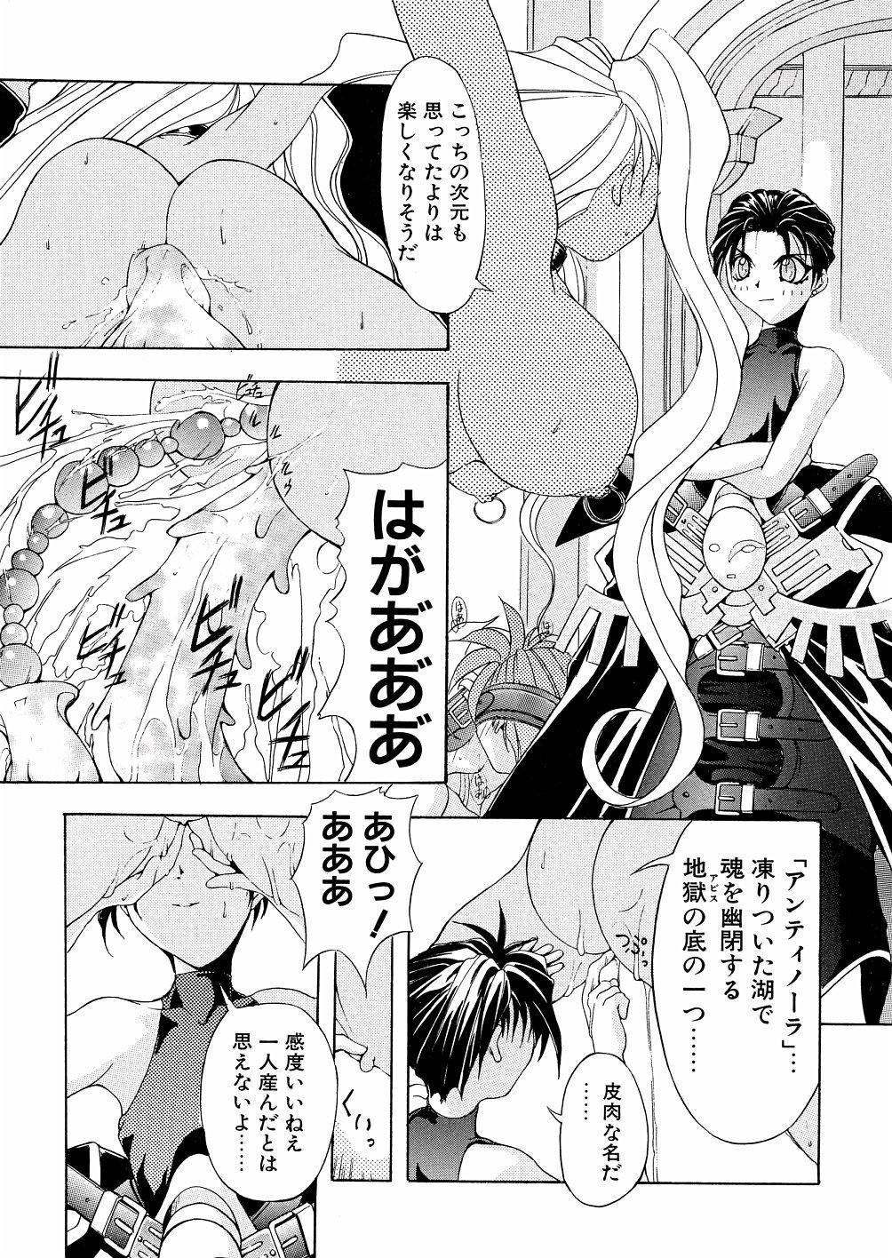 Bakunyuu Musume Goumon Jigoku 73