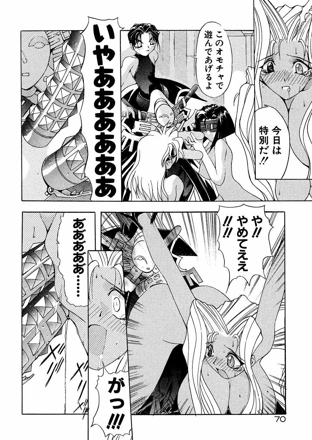 Bakunyuu Musume Goumon Jigoku 74