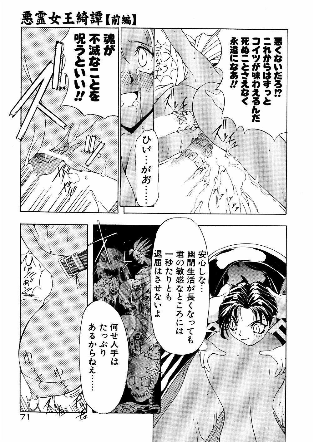 Bakunyuu Musume Goumon Jigoku 75