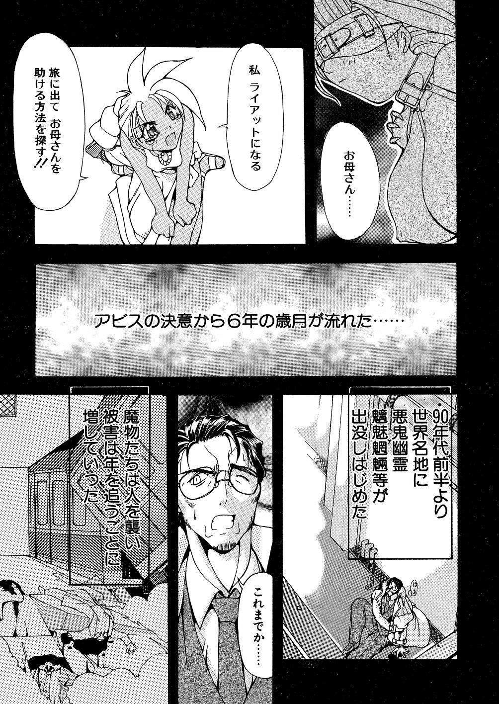 Bakunyuu Musume Goumon Jigoku 79
