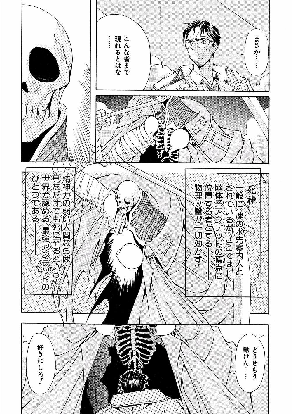 Bakunyuu Musume Goumon Jigoku 80