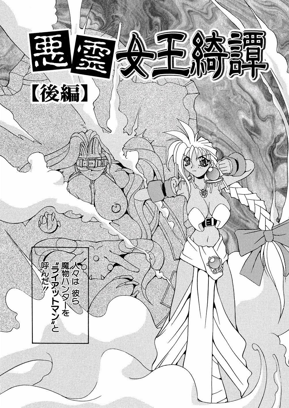 Bakunyuu Musume Goumon Jigoku 82