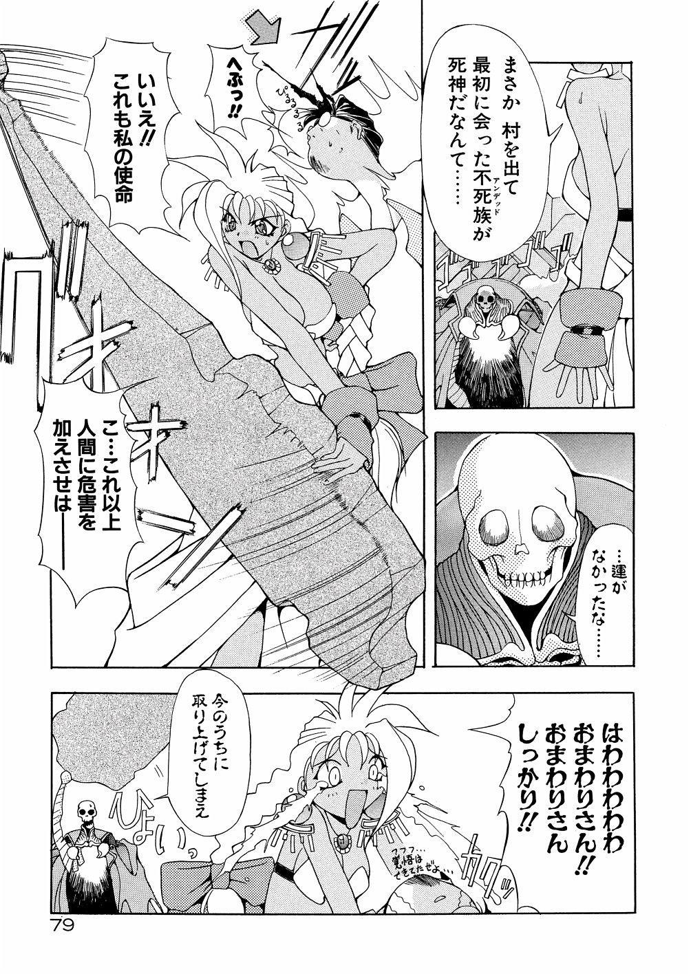 Bakunyuu Musume Goumon Jigoku 83