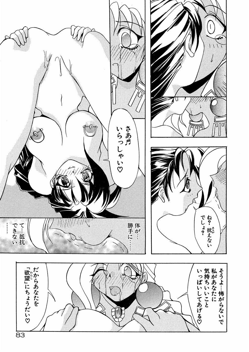 Bakunyuu Musume Goumon Jigoku 87