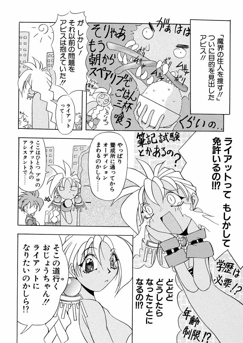 Bakunyuu Musume Goumon Jigoku 96
