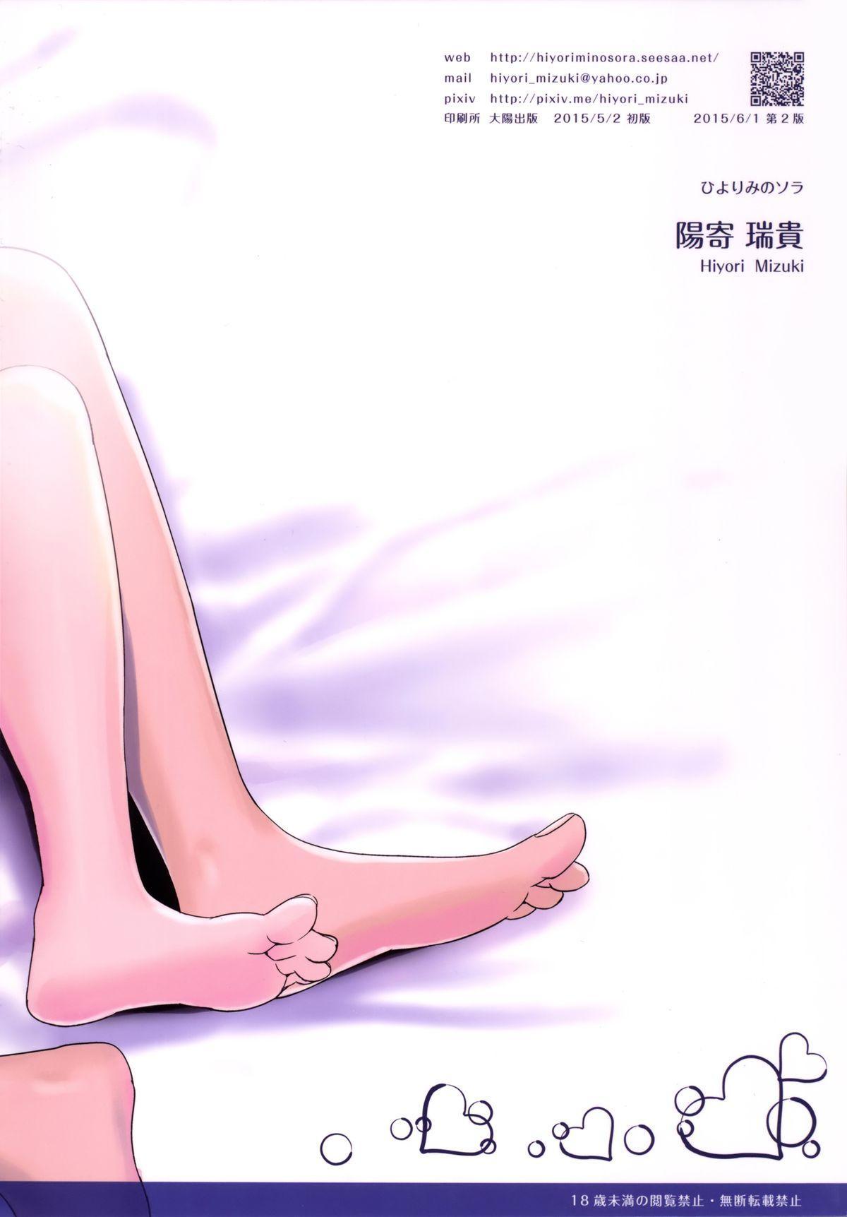 Suku-Mizu Syndrome 3 40