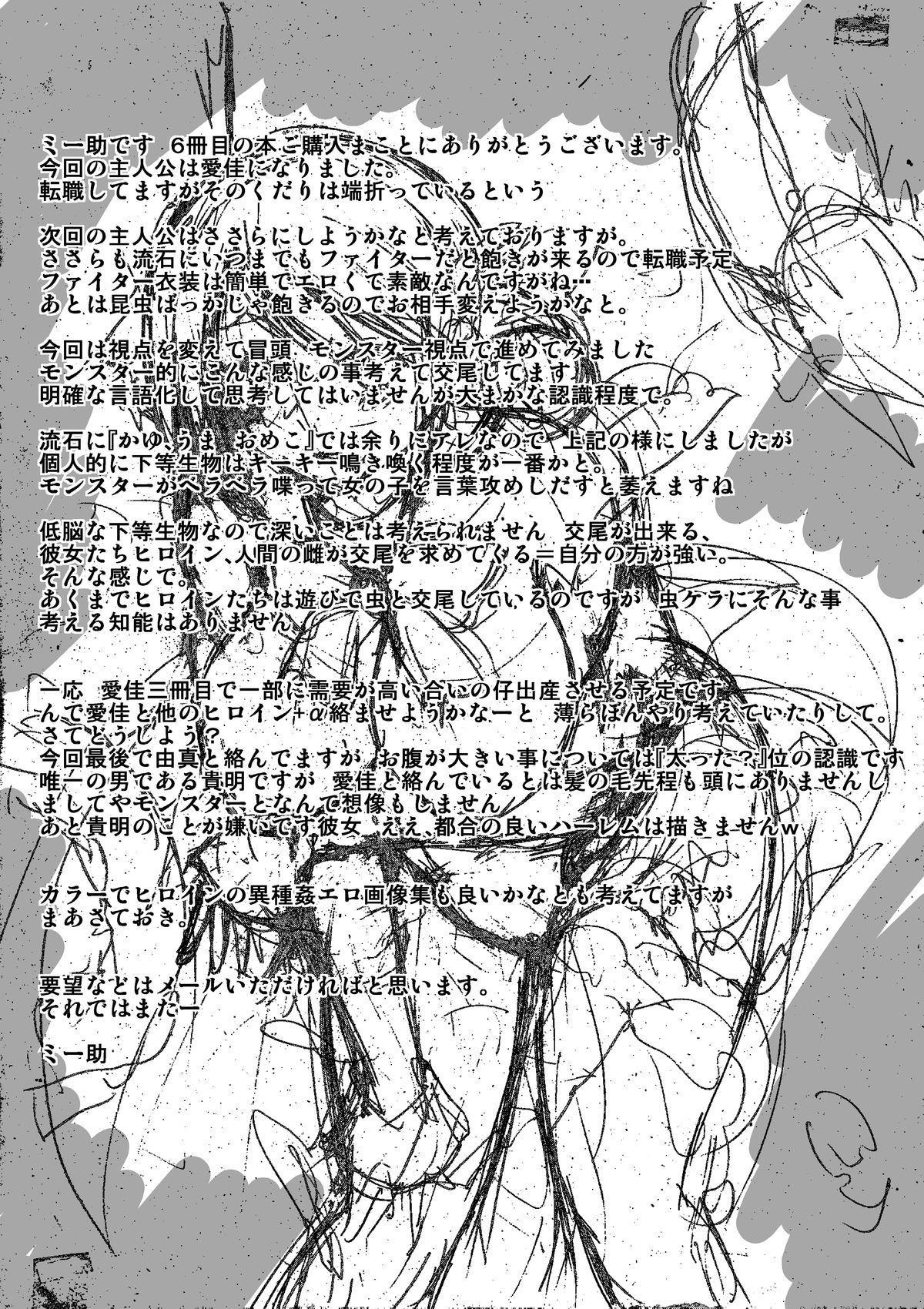 [Tiba-Santi] Dungeon Travelers - Manaka no Himegoto 2 | Dungeon Travelers - Manaka's Secret 2 (ToHeart2 Dungeon Travelers) [English] {Mant} [Digital] 26
