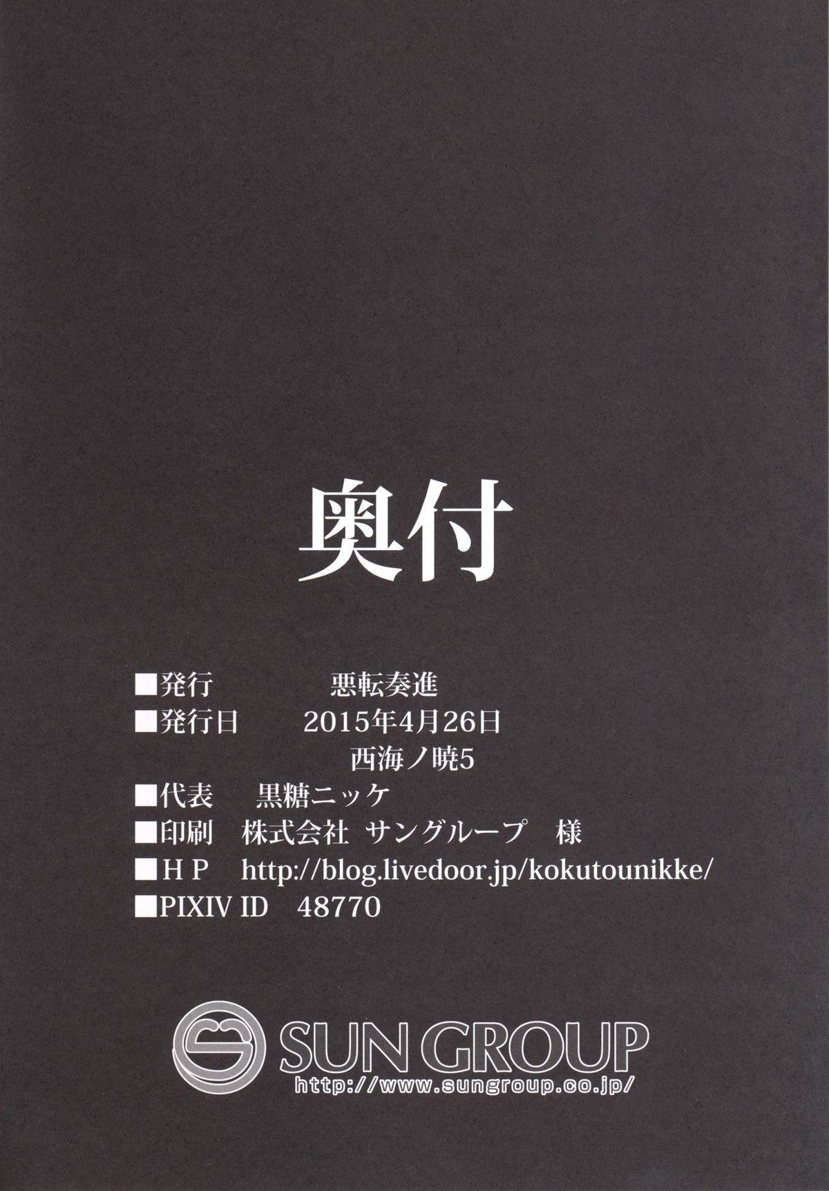 Kanmusu Chakunin Zenya - Akatsuki Ryoujoku Enkai Rinkan 24