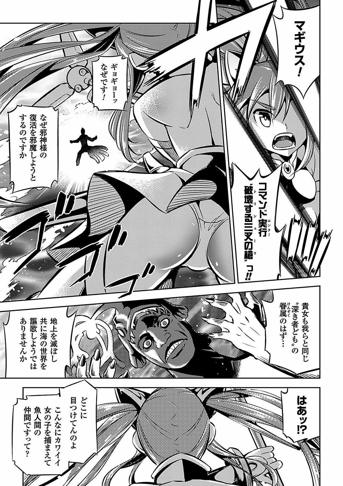 2D Comic Magazine Dengekisemeni Zecchouacmesuru Heroine tachi! Vol.1 24