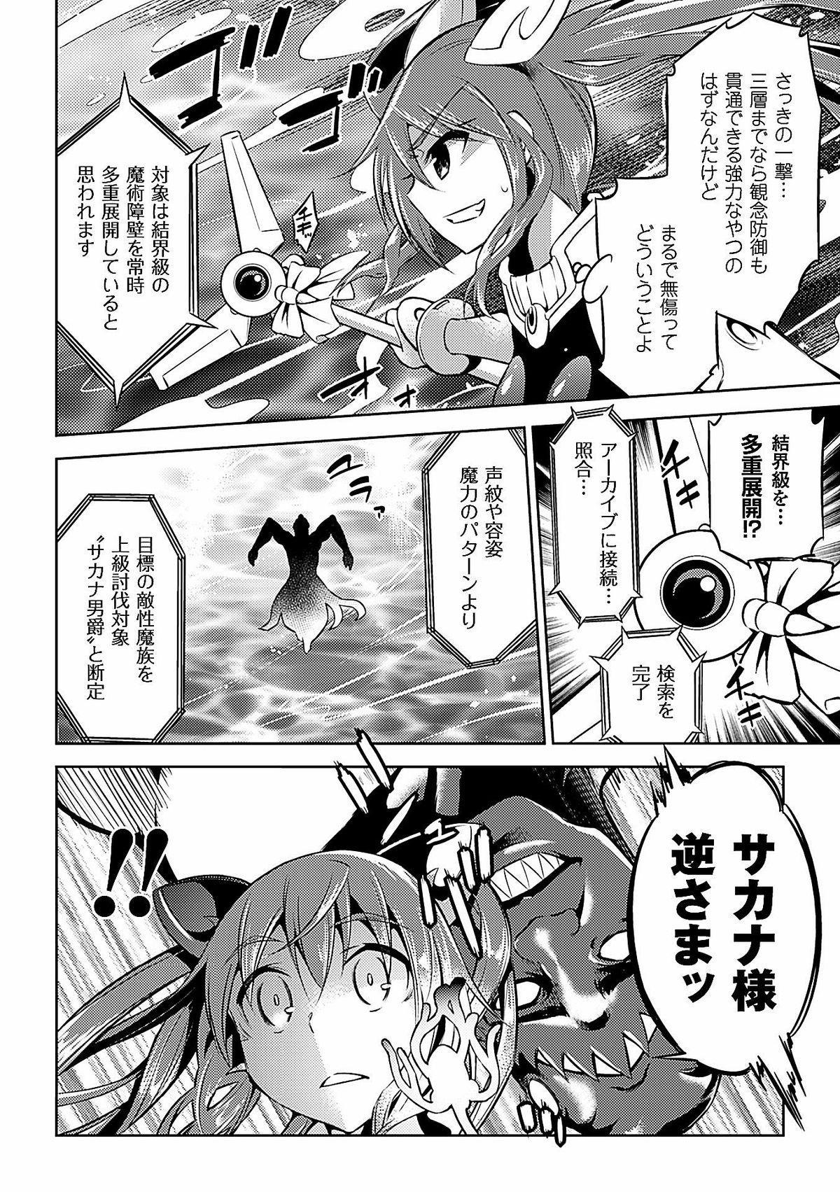 2D Comic Magazine Dengekisemeni Zecchouacmesuru Heroine tachi! Vol.1 27