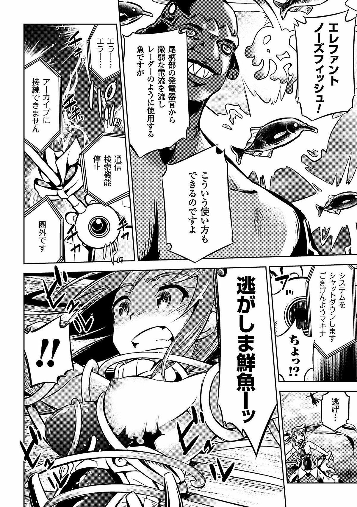 2D Comic Magazine Dengekisemeni Zecchouacmesuru Heroine tachi! Vol.1 33