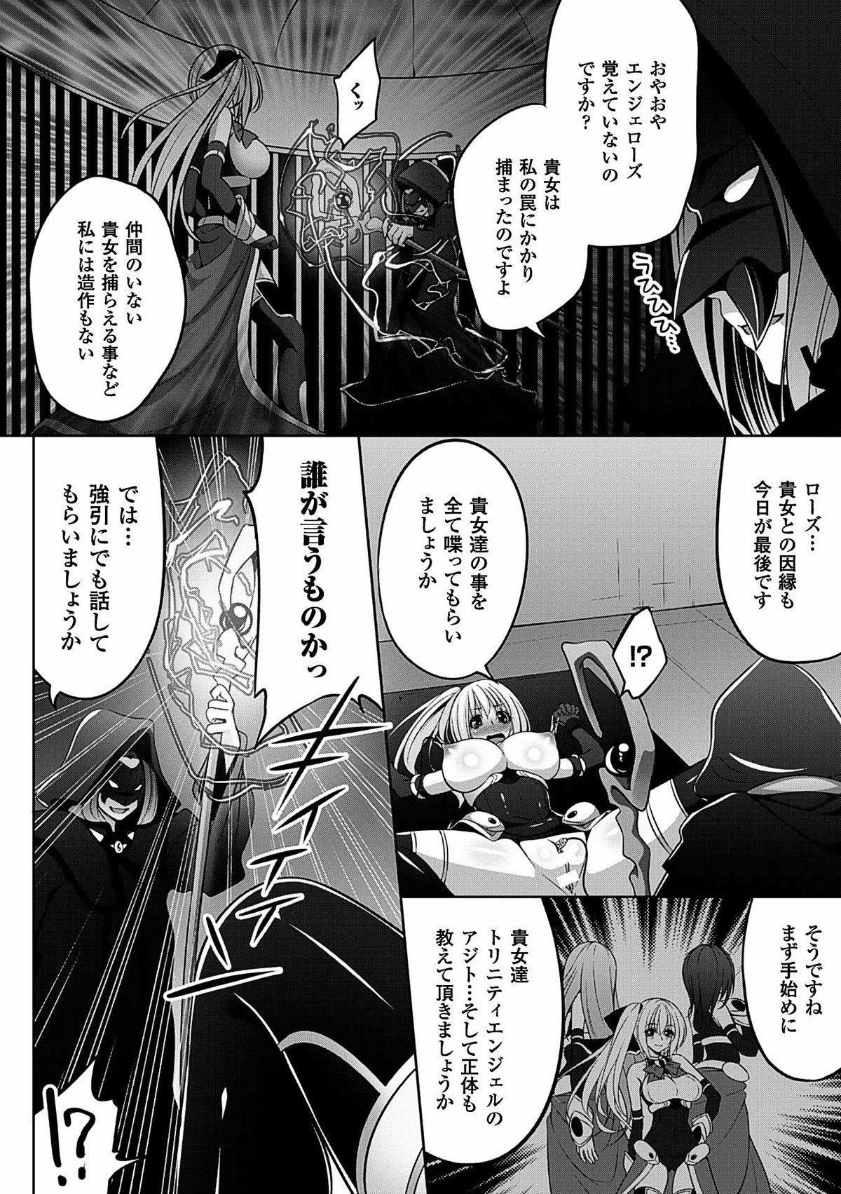2D Comic Magazine Dengekisemeni Zecchouacmesuru Heroine tachi! Vol.1 45