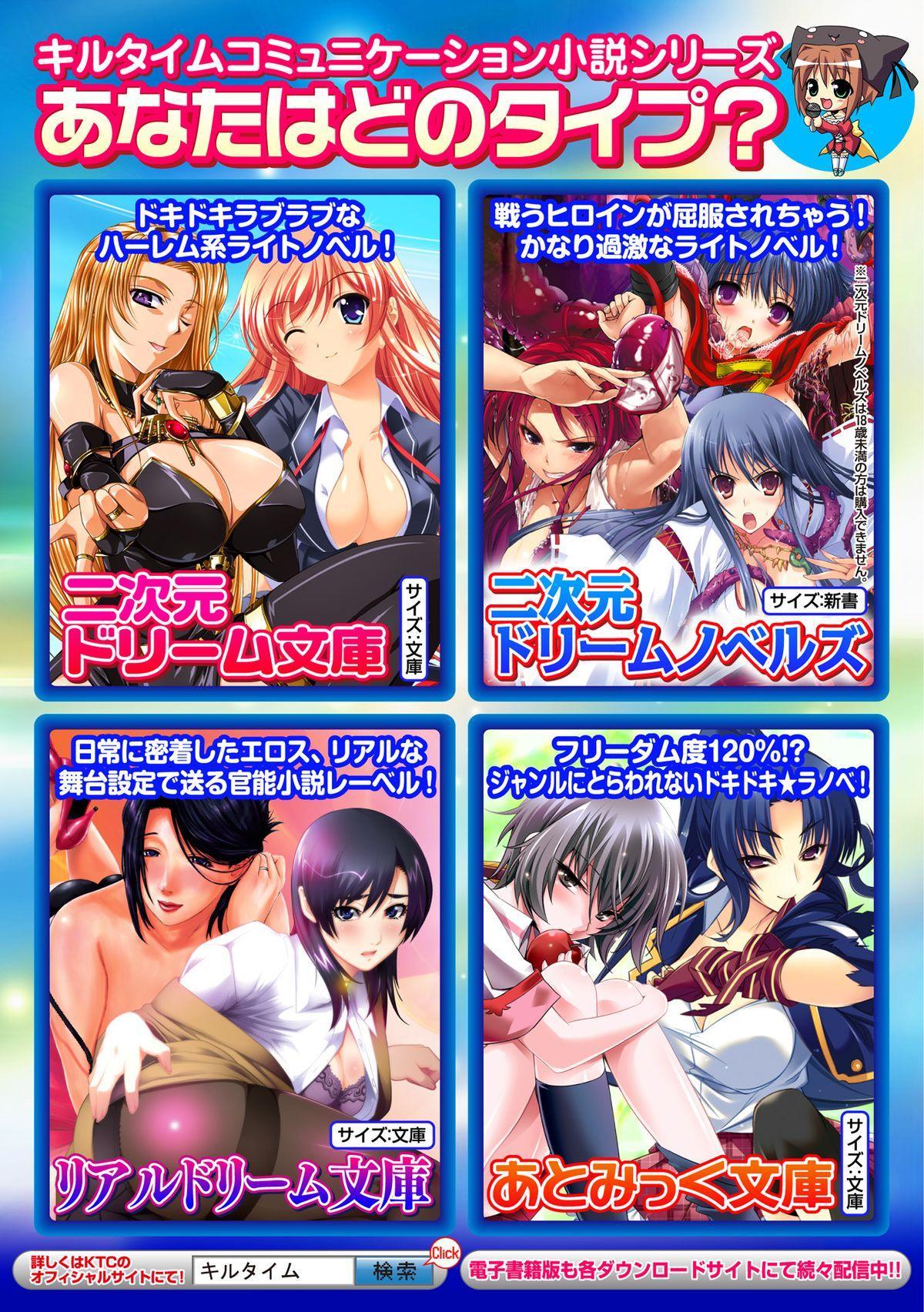 2D Comic Magazine Dengekisemeni Zecchouacmesuru Heroine tachi! Vol.1 67