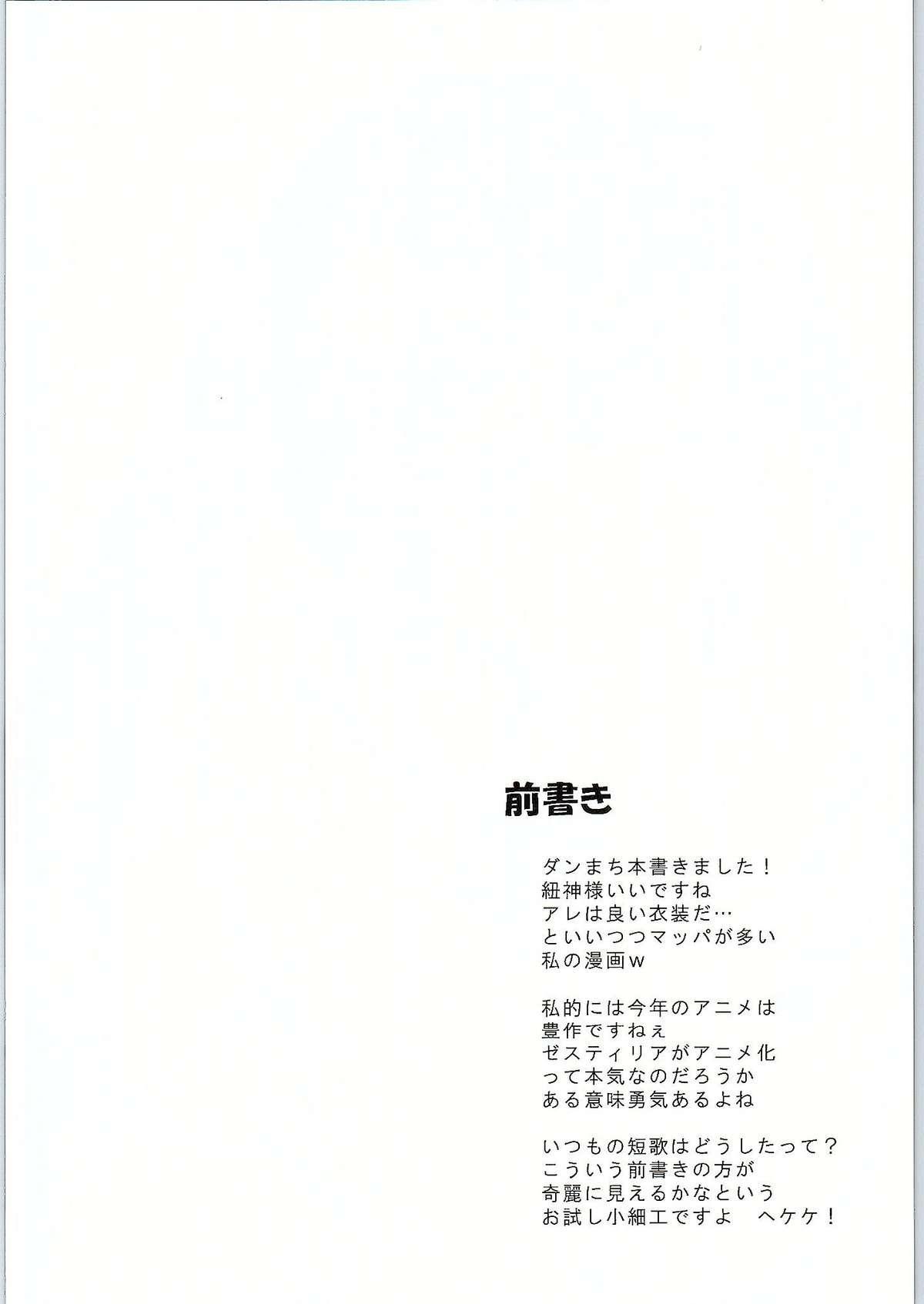 Omodume BOX 31 2