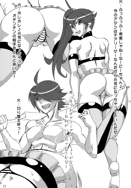 Hihou Caligulation 25