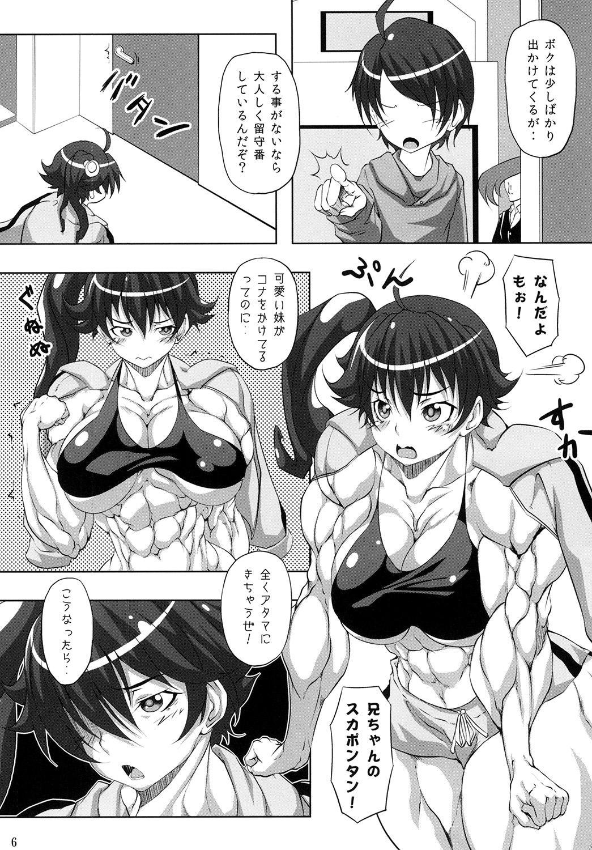 Hihou Caligulation 4