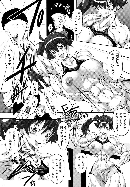 Hihou Caligulation 8