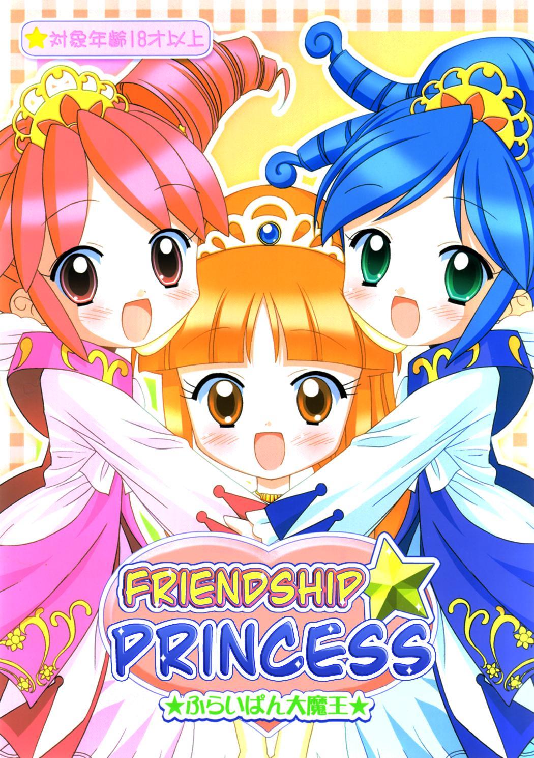 Nakayoshi Princess   Friendship Princess 0