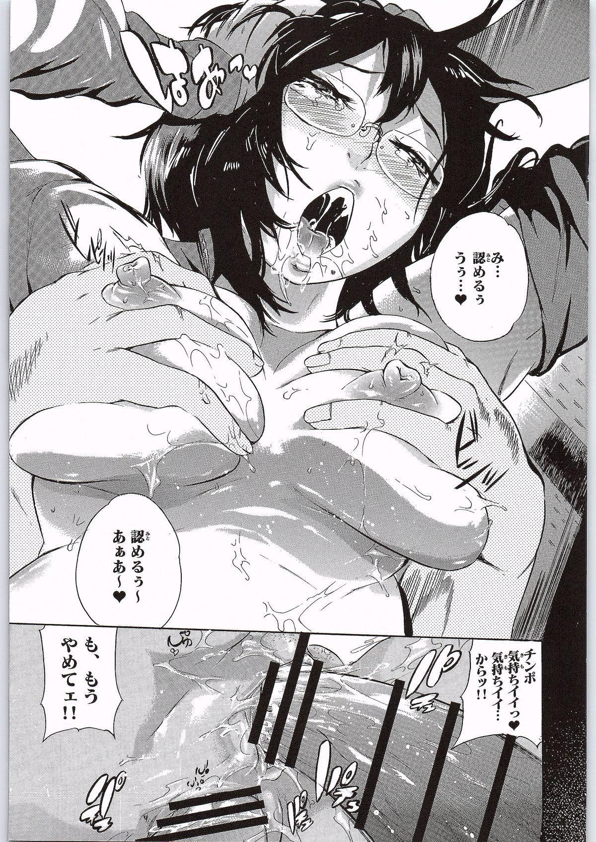 Spermanager Kiyoko-san 27