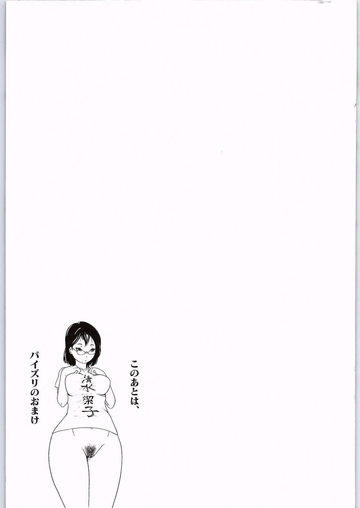 Spermanager Kiyoko-san 33