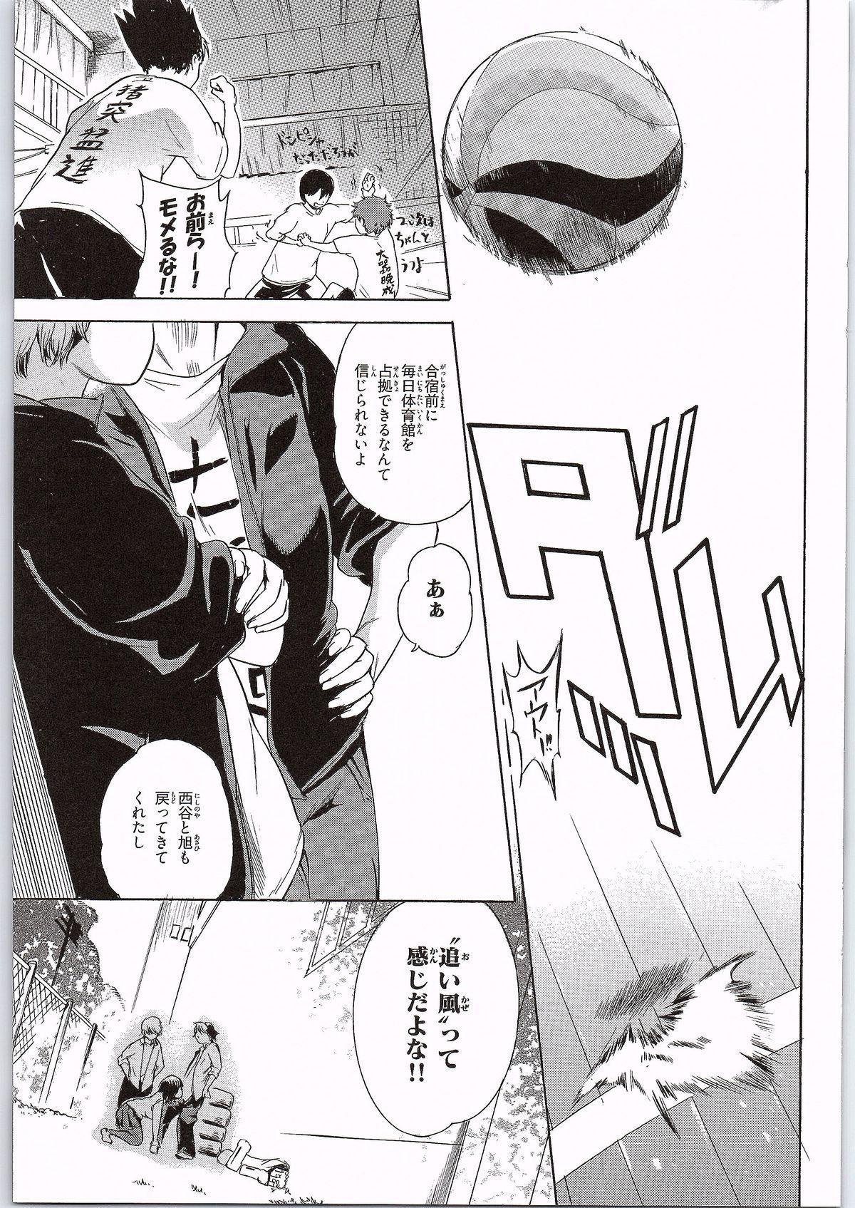 Spermanager Kiyoko-san 3