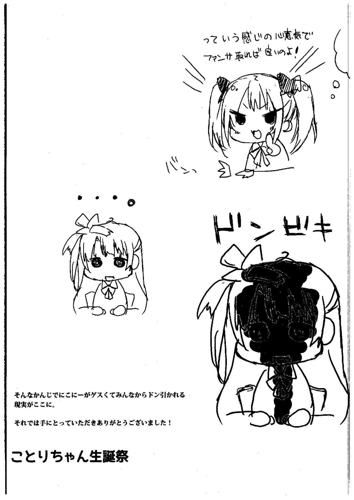 Kotori-chan Seitansai 15