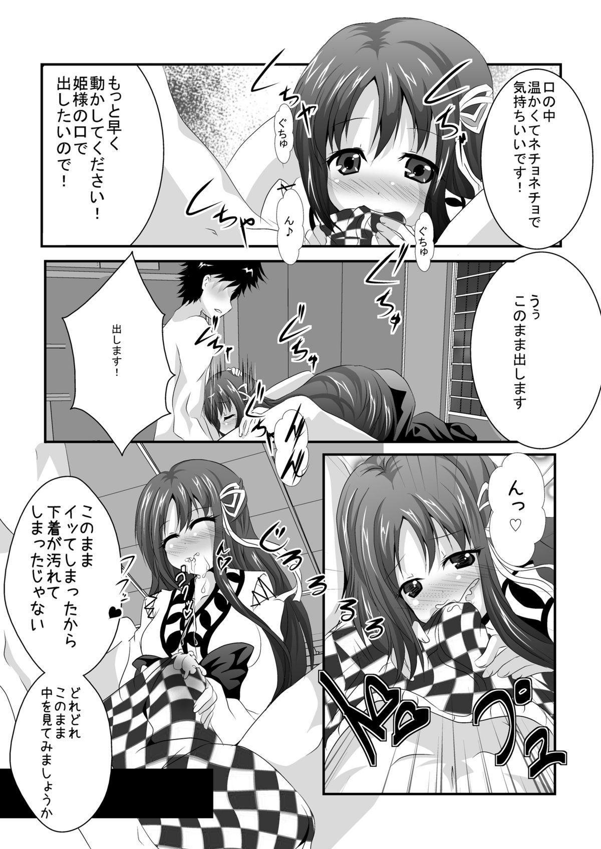 Iyarashii Ohime-sama wa Okirai desuka? 9