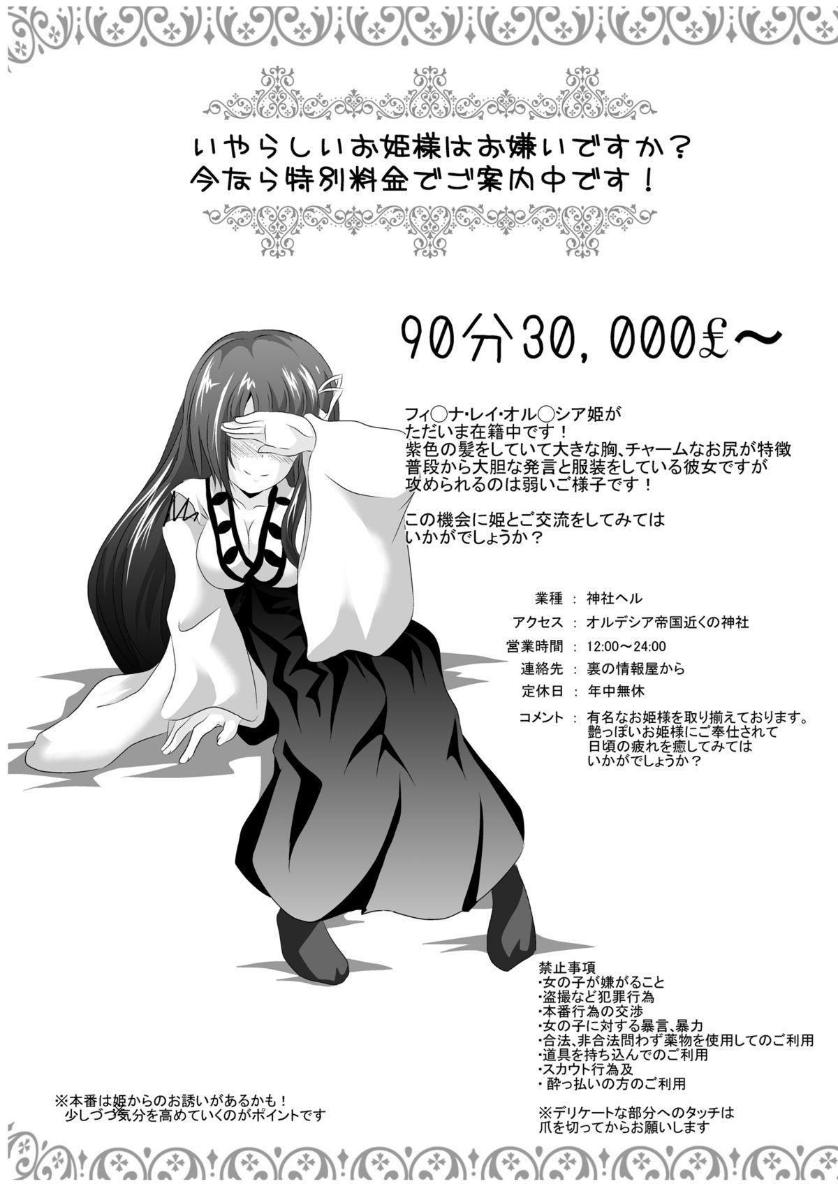 Iyarashii Ohime-sama wa Okirai desuka? 1