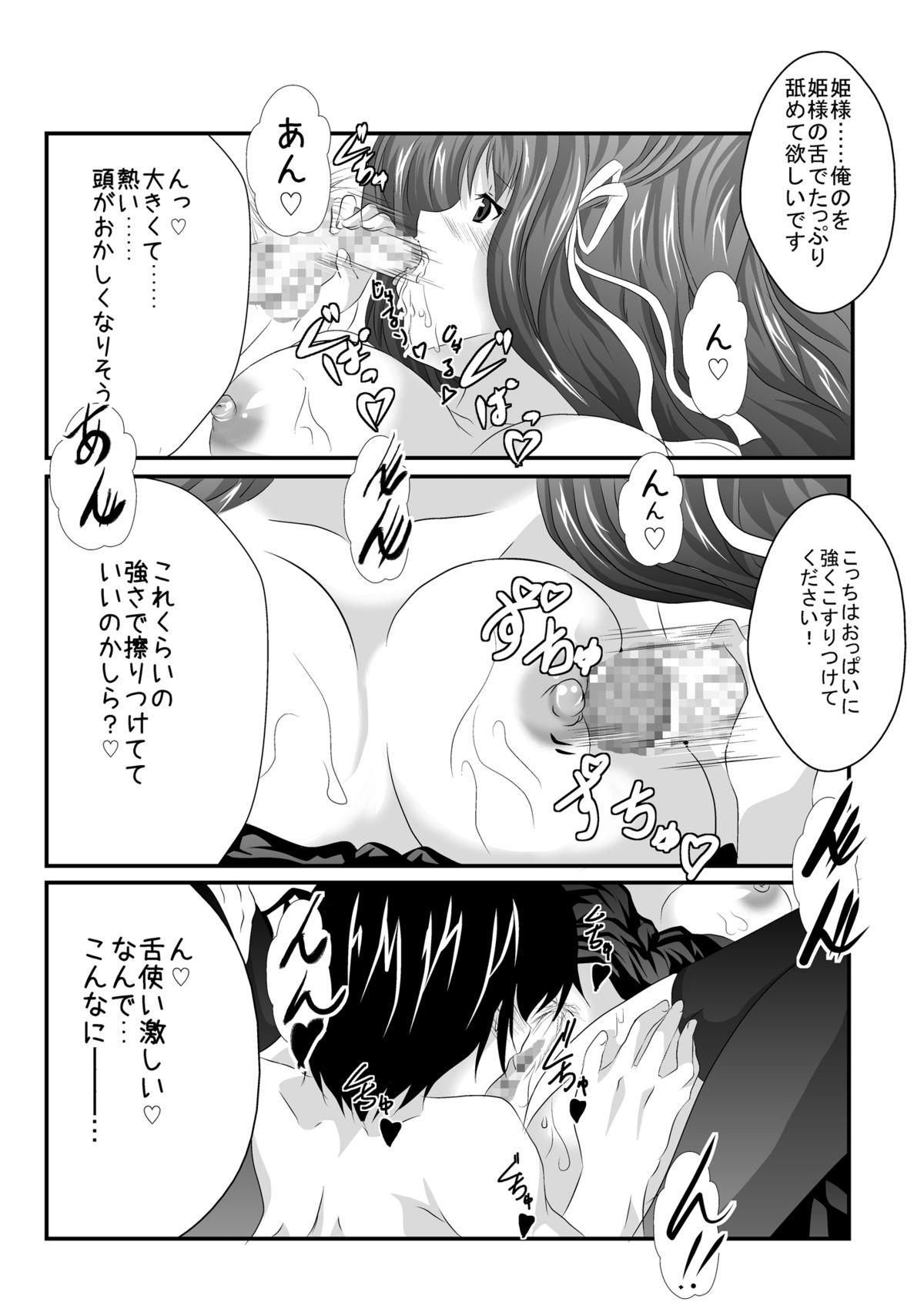 Iyarashii Ohime-sama wa Okirai desuka? 21