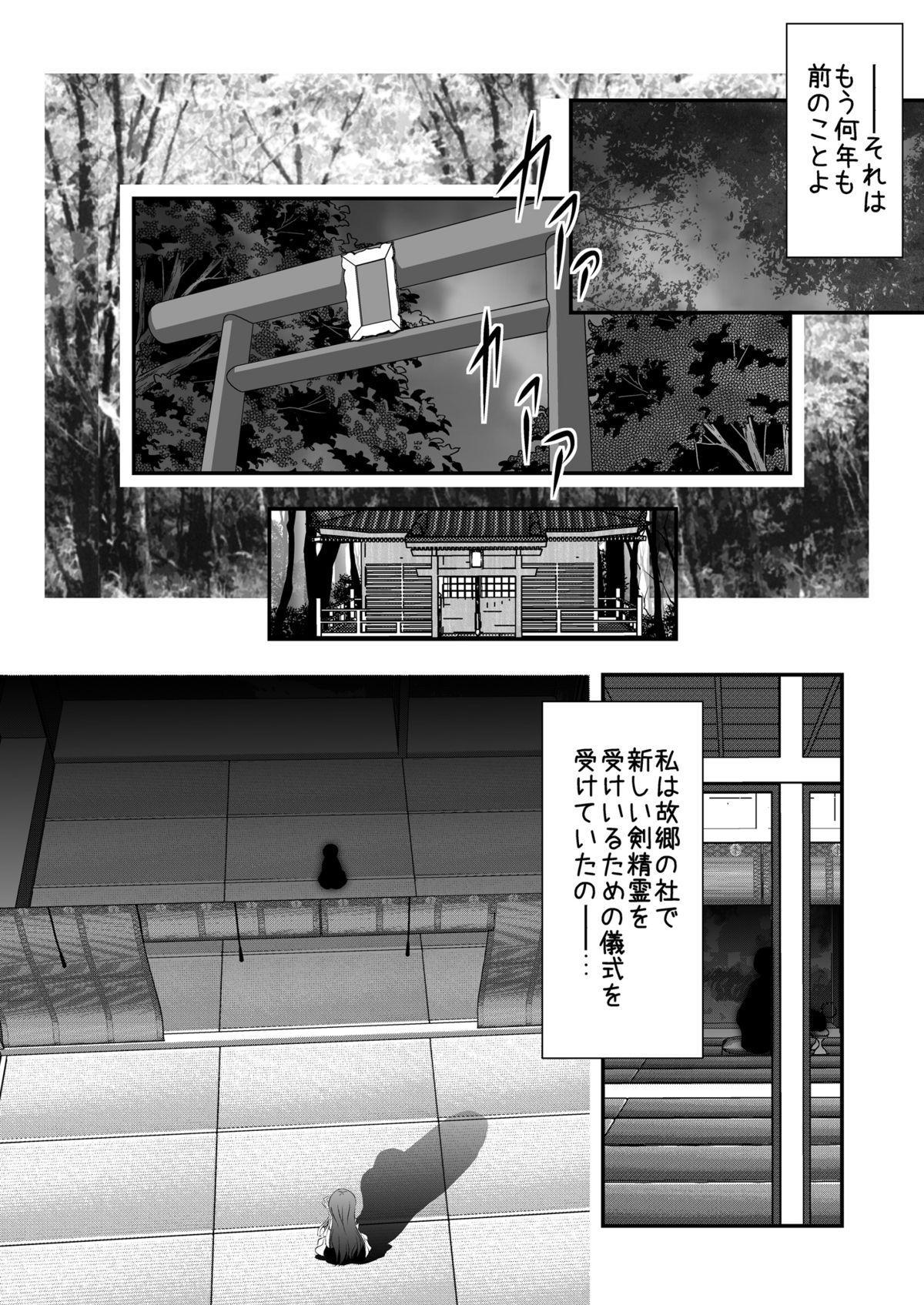 Iyarashii Ohime-sama wa Okirai desuka? 2