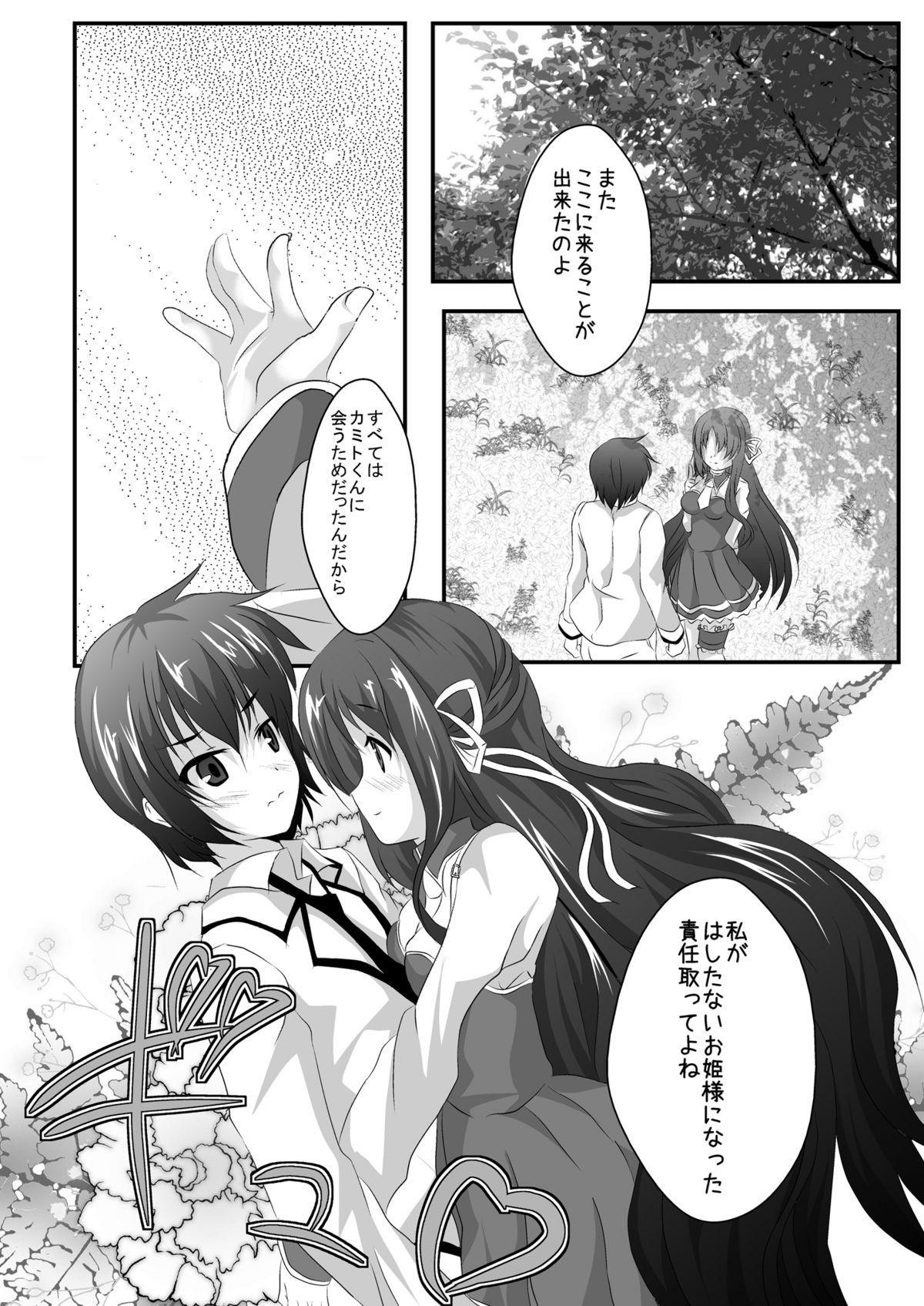 Iyarashii Ohime-sama wa Okirai desuka? 31
