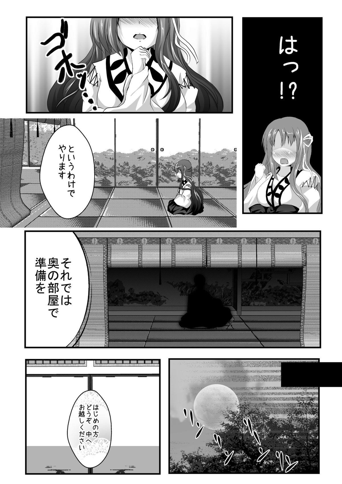 Iyarashii Ohime-sama wa Okirai desuka? 5