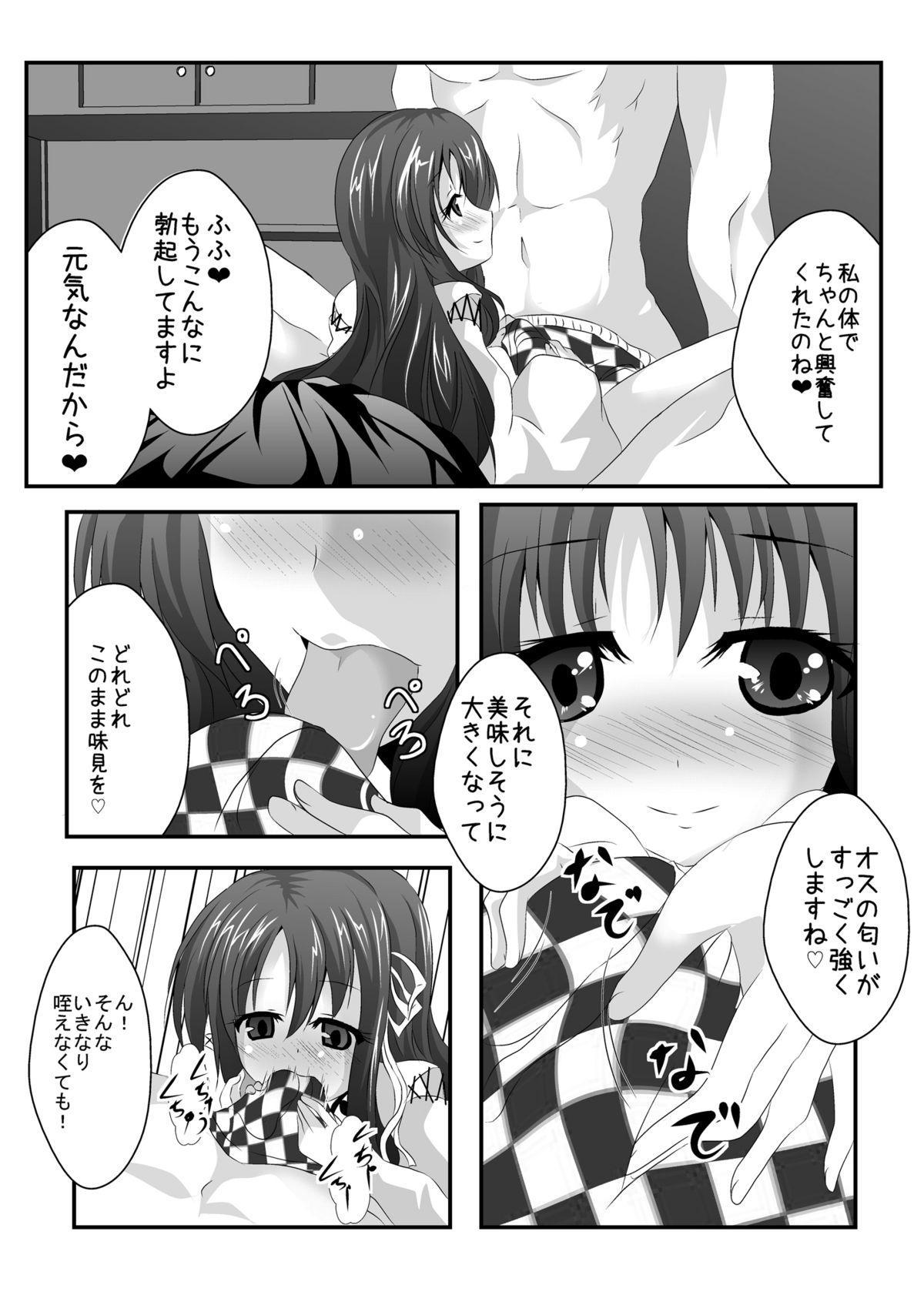 Iyarashii Ohime-sama wa Okirai desuka? 8