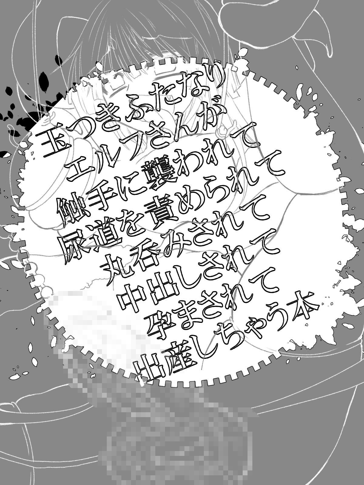Tamatsuki Futanari Elf-san ga Shokushu ni Osowarete Nyoudou o Semerarete Marunomi Sarete Nakadashi Sarete Haramasarete Shussan Shichau Hon 1