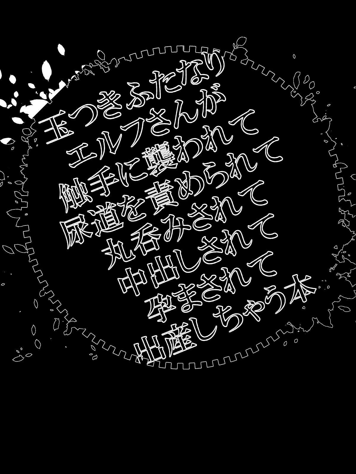 Tamatsuki Futanari Elf-san ga Shokushu ni Osowarete Nyoudou o Semerarete Marunomi Sarete Nakadashi Sarete Haramasarete Shussan Shichau Hon 39