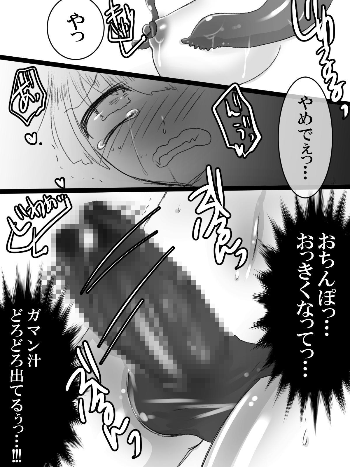 Tamatsuki Futanari Elf-san ga Shokushu ni Osowarete Nyoudou o Semerarete Marunomi Sarete Nakadashi Sarete Haramasarete Shussan Shichau Hon 5