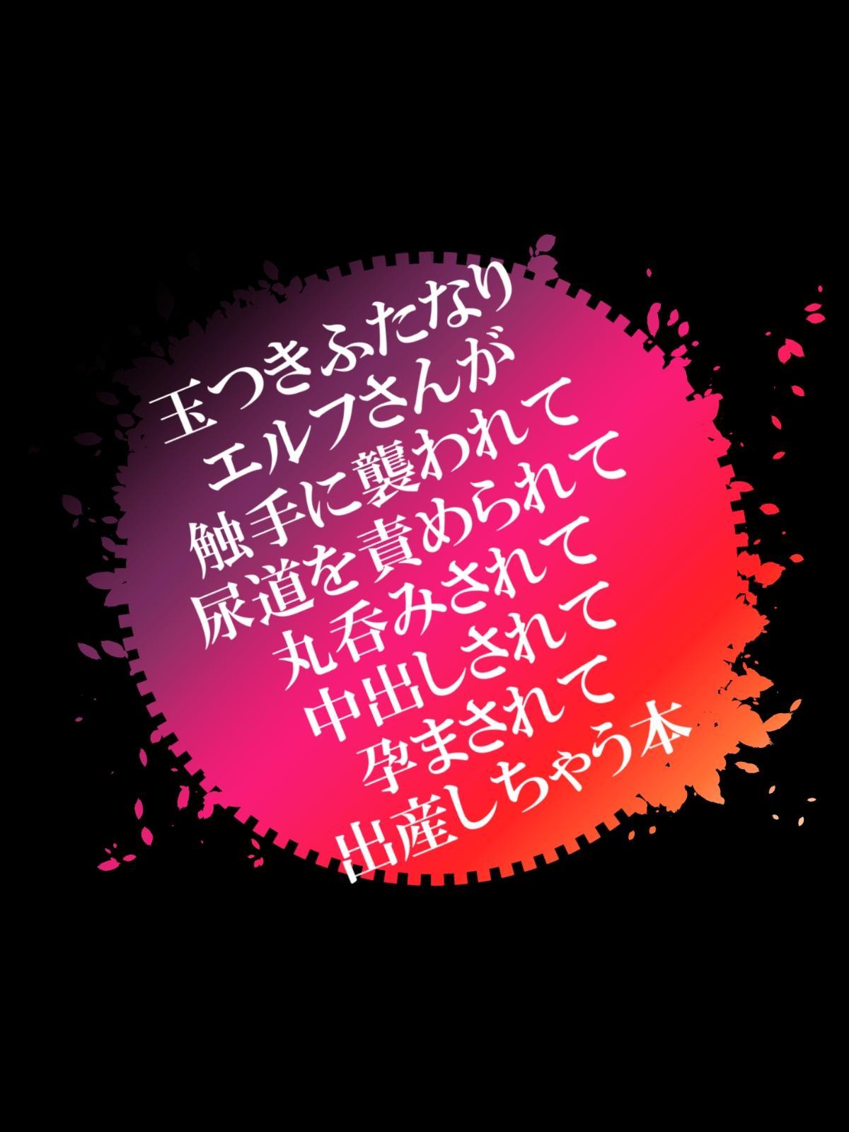 Tamatsuki Futanari Elf-san ga Shokushu ni Osowarete Nyoudou o Semerarete Marunomi Sarete Nakadashi Sarete Haramasarete Shussan Shichau Hon 85
