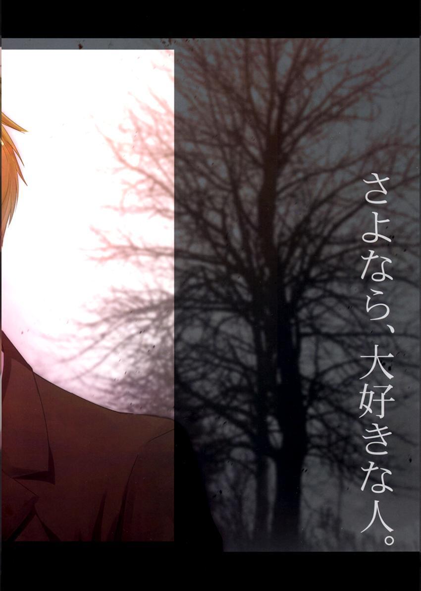 Itoshi no FARAWAY | Far Away Beloved 62