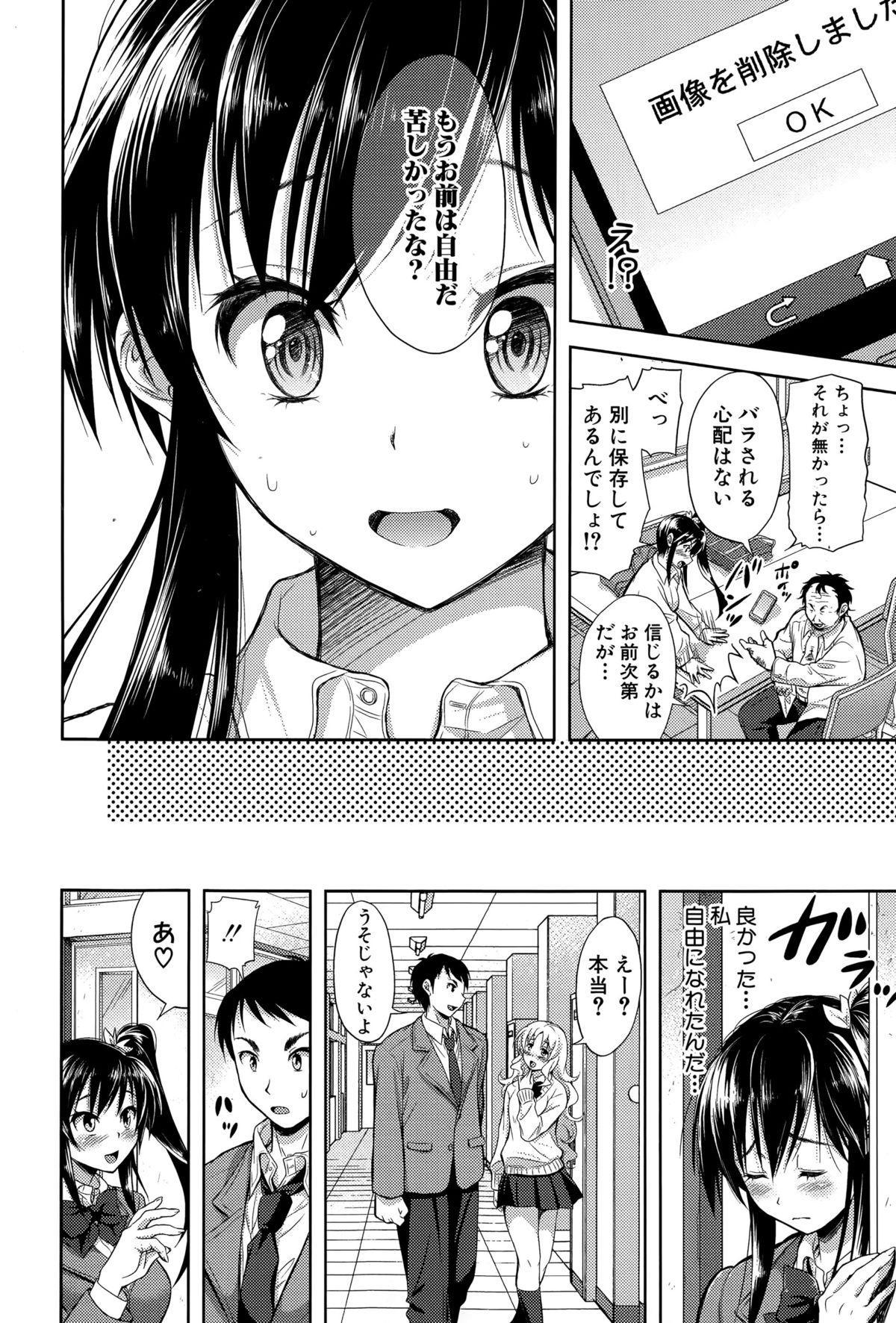 COMIC Shingeki 2015-07 127