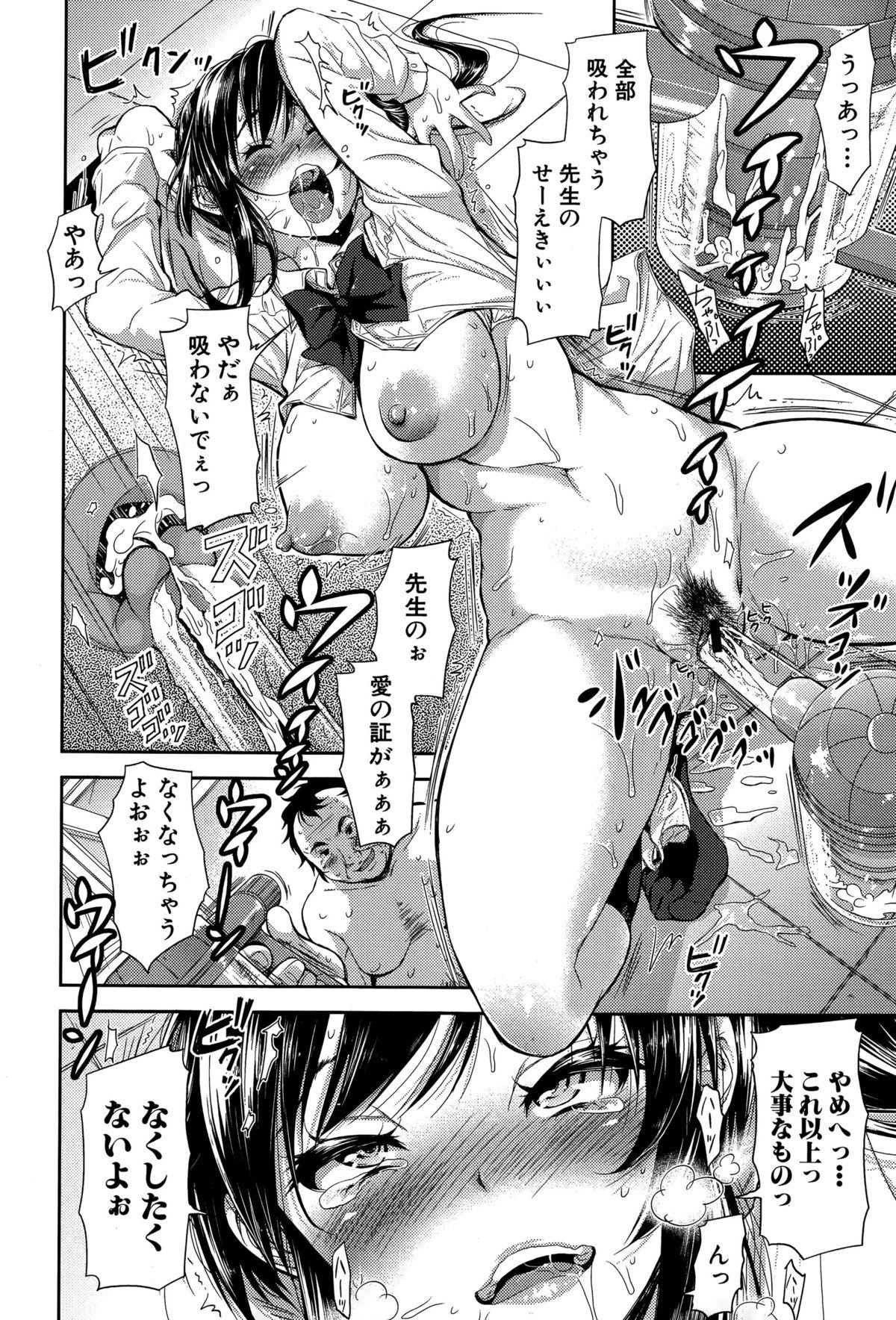 COMIC Shingeki 2015-07 137
