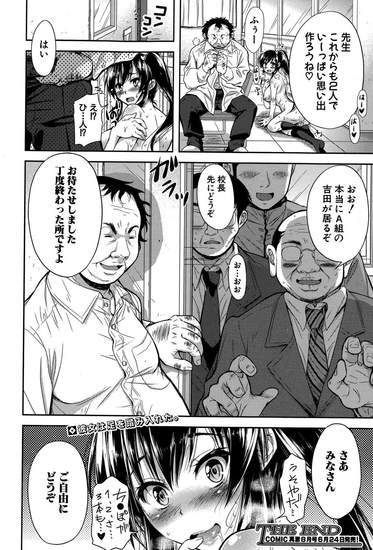 COMIC Shingeki 2015-07 145