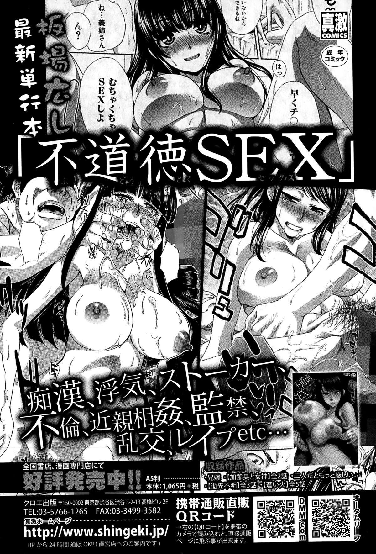 COMIC Shingeki 2015-07 146