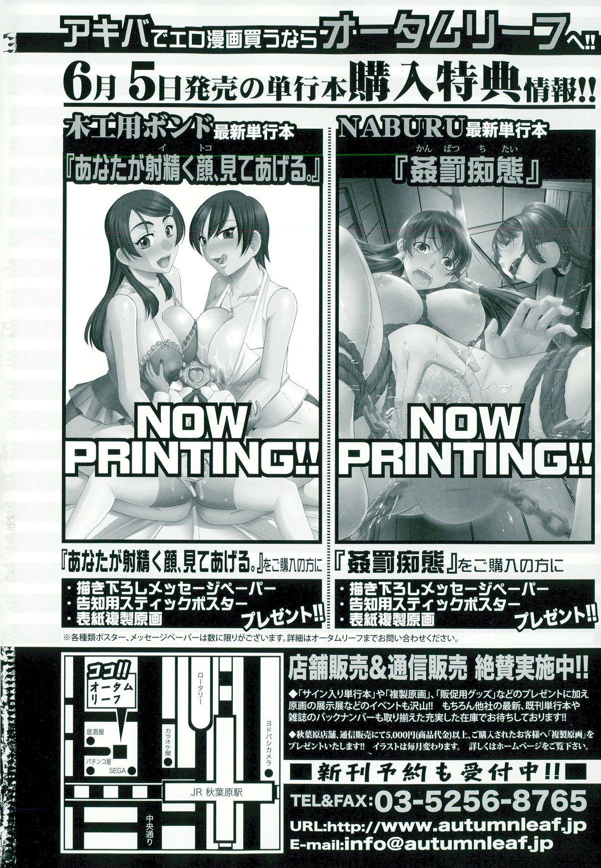 COMIC Shingeki 2015-07 1
