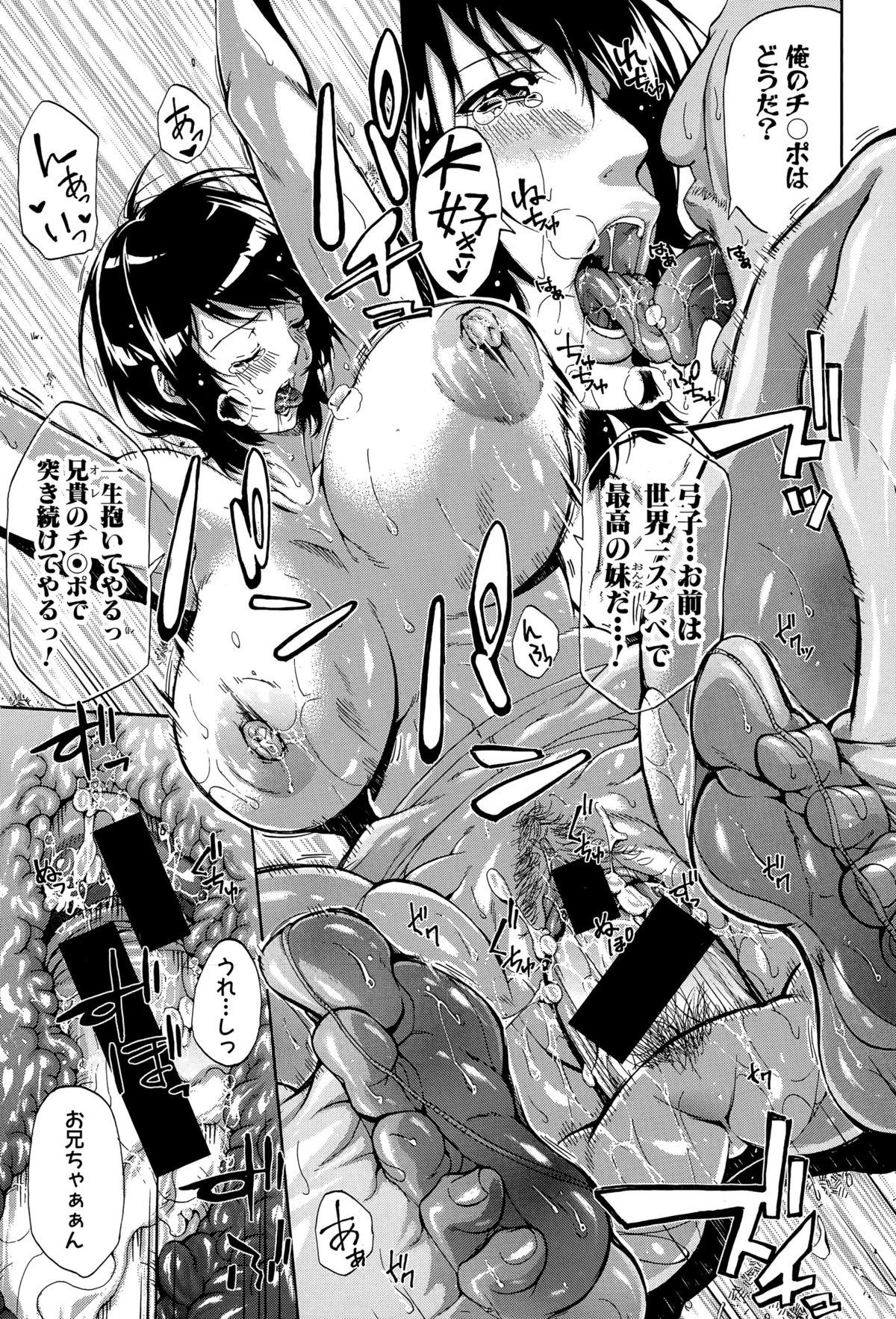 COMIC Shingeki 2015-07 227
