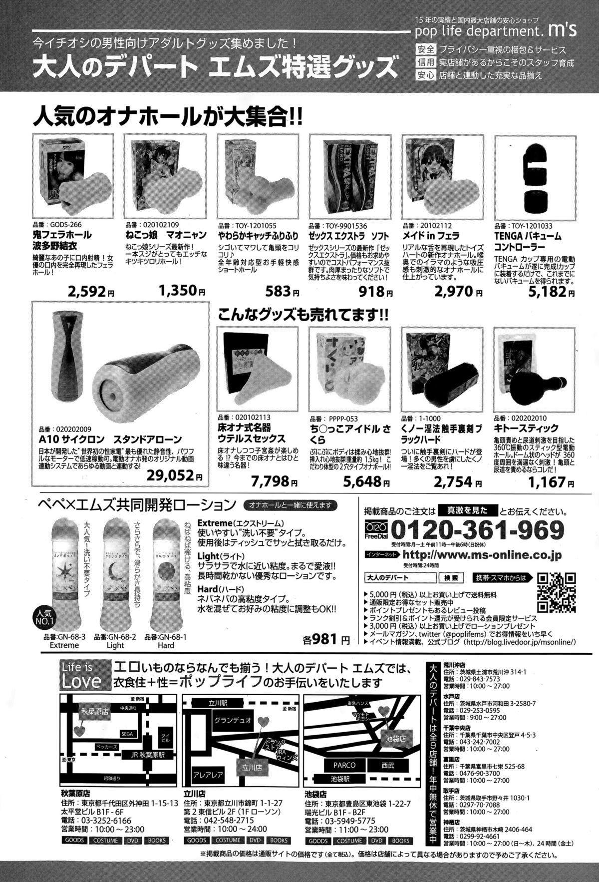 COMIC Shingeki 2015-07 234