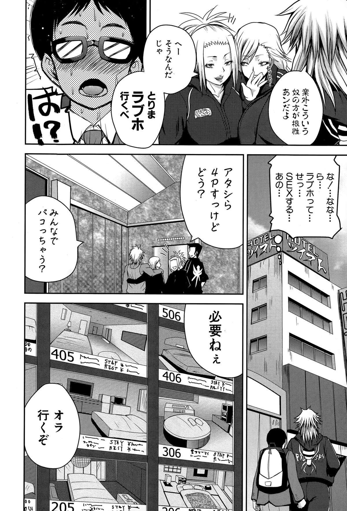 COMIC Shingeki 2015-07 240