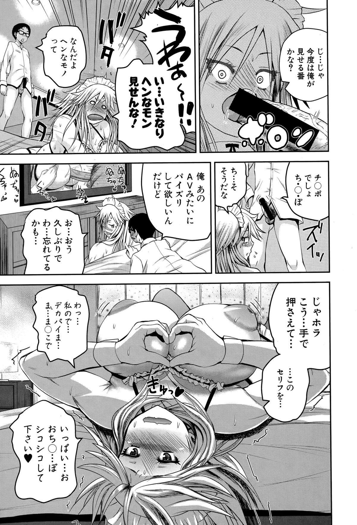 COMIC Shingeki 2015-07 247