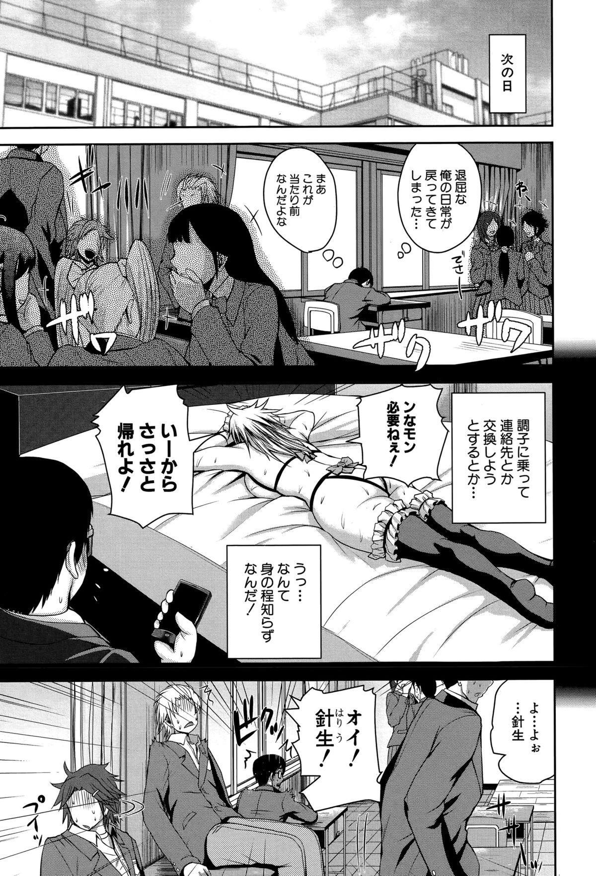 COMIC Shingeki 2015-07 263