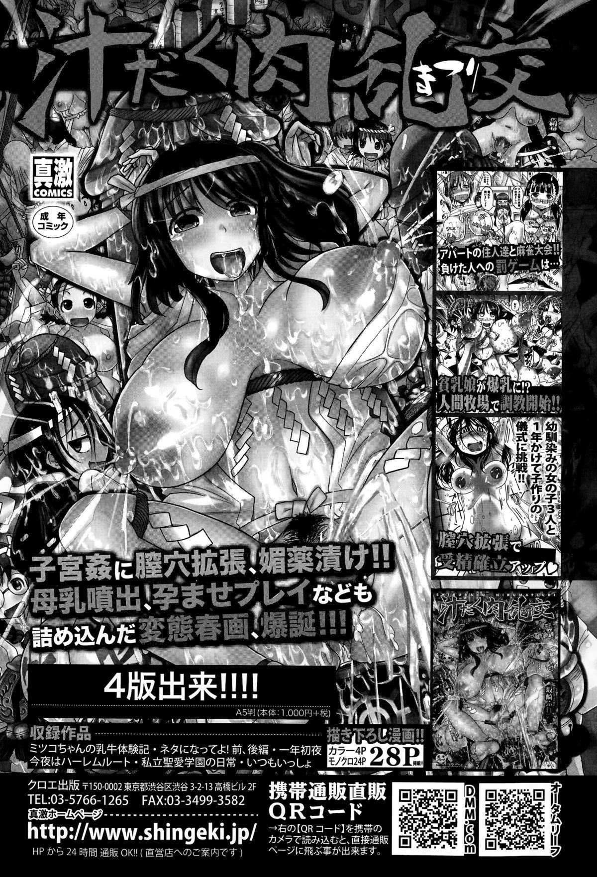 COMIC Shingeki 2015-07 266